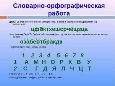 Словарно-орфографическая работа Цель: увеличение учебной инициативы детей и у...