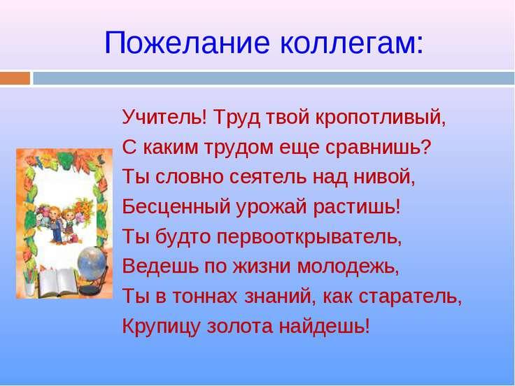 Поздравление молодых учителей с началом трудовой деятельности