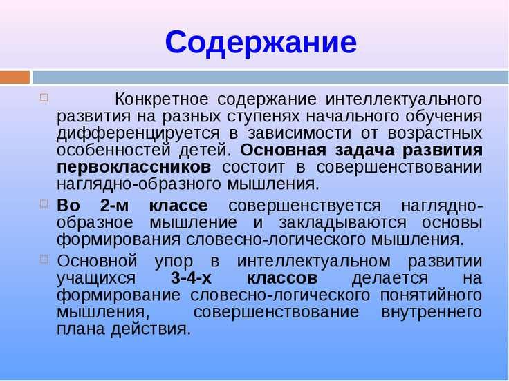 Содержание Конкретное содержание интеллектуального развития на разных ступеня...