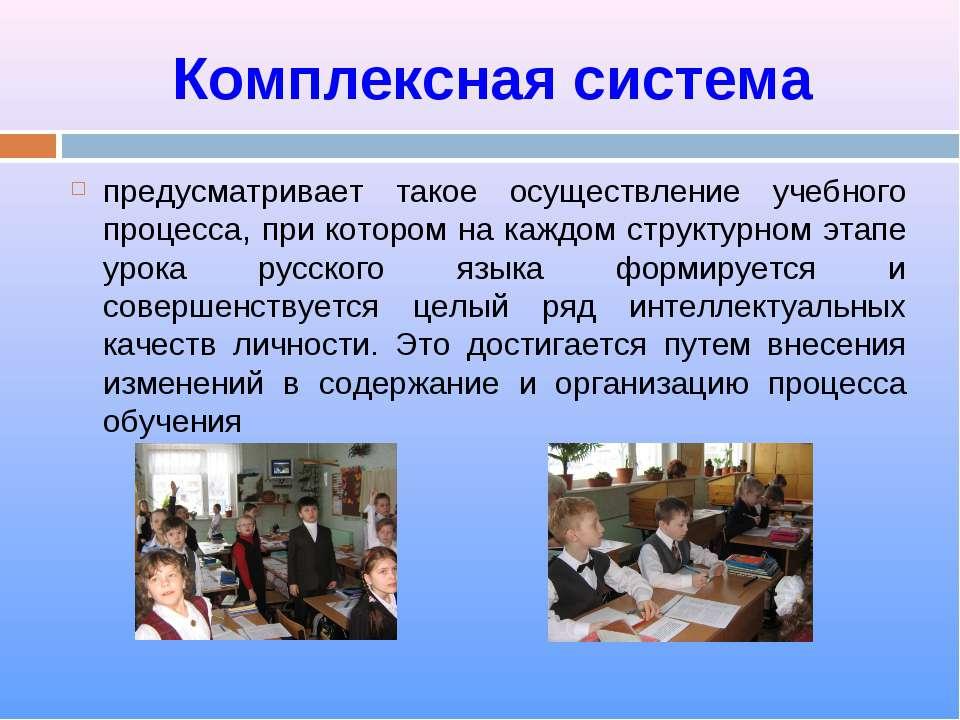 Комплексная система предусматривает такое осуществление учебного процесса, пр...