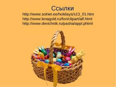 Ссылки http://www.solnet.ee/holidays/s13_01.htm http://www.lenagold.ru/fon/cl...