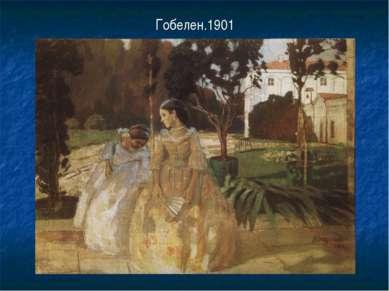 Гобелен.1901