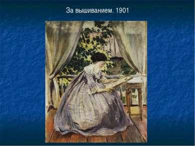 За вышиванием. 1901