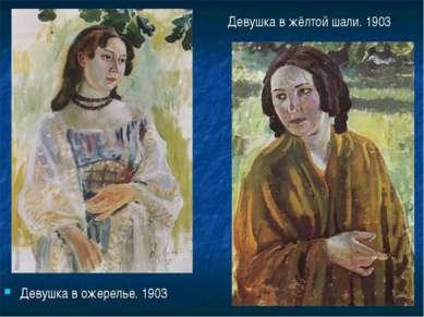 Девушка в жёлтой шали. 1903 Девушка в ожерелье. 1903