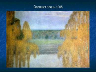 Осенняя песнь.1905
