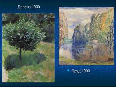 Дерево.1900 Пруд.1900