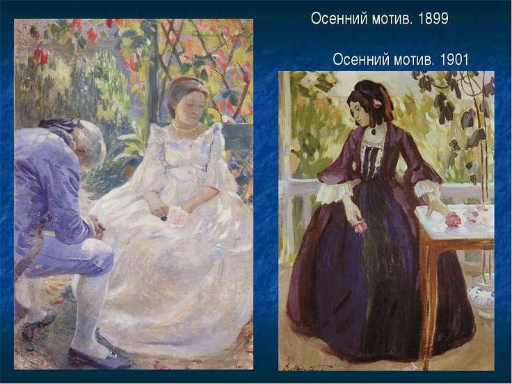 Осенний мотив. 1899 Осенний мотив. 1901