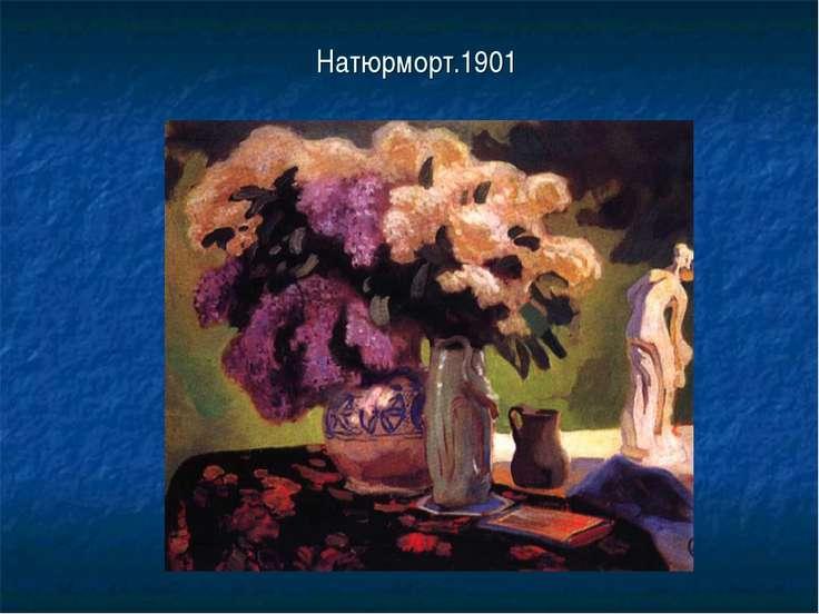 Натюрморт.1901
