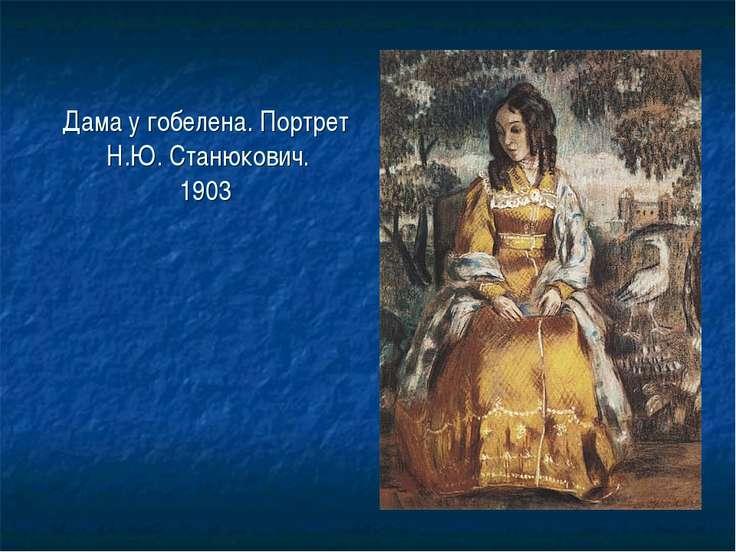 Дама у гобелена. Портрет Н.Ю. Станюкович. 1903