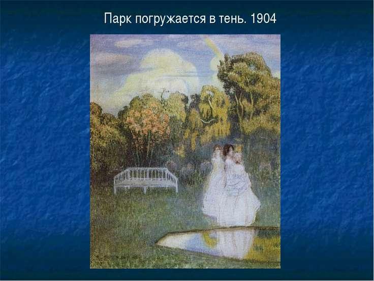 Парк погружается в тень. 1904 Olga - null
