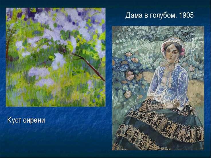 Дама в голубом. 1905 Куст сирени