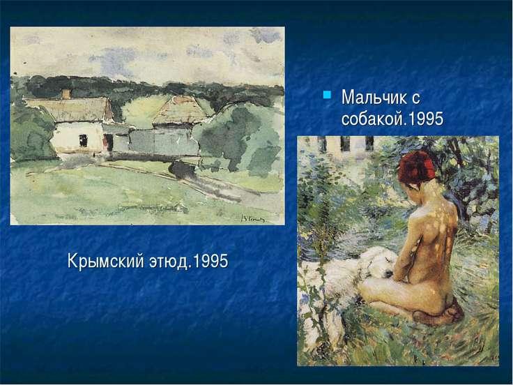 Крымский этюд.1995 Мальчик с собакой.1995