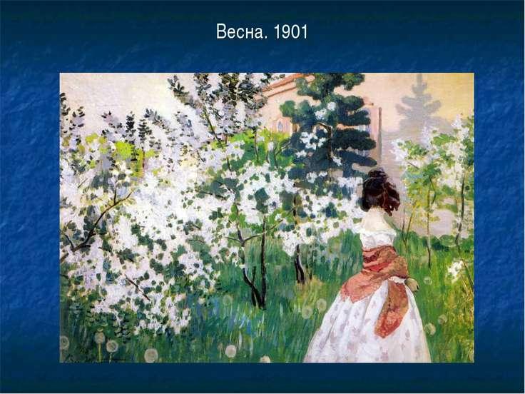 Весна. 1901