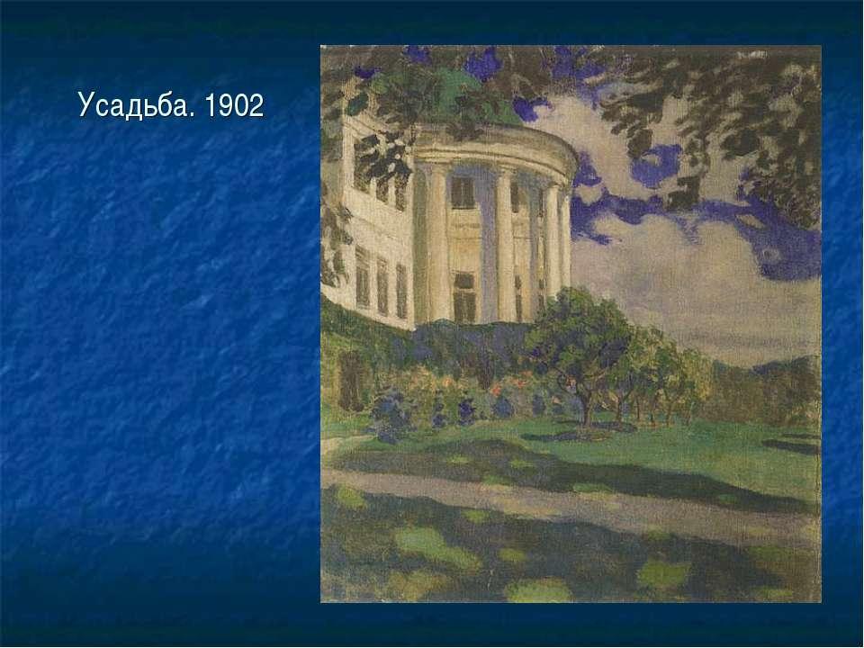Усадьба. 1902