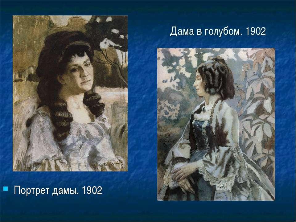 Дама в голубом. 1902 Портрет дамы. 1902