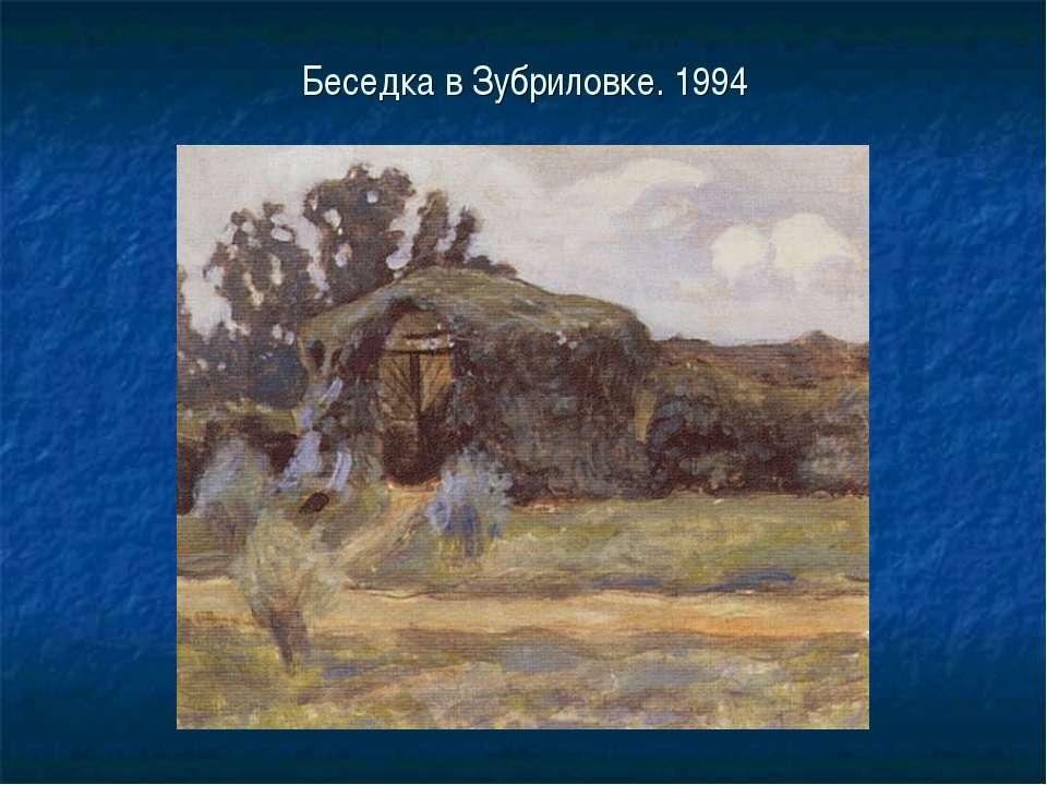 Беседка в Зубриловке. 1994