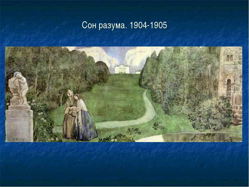 Сон разума. 1904-1905