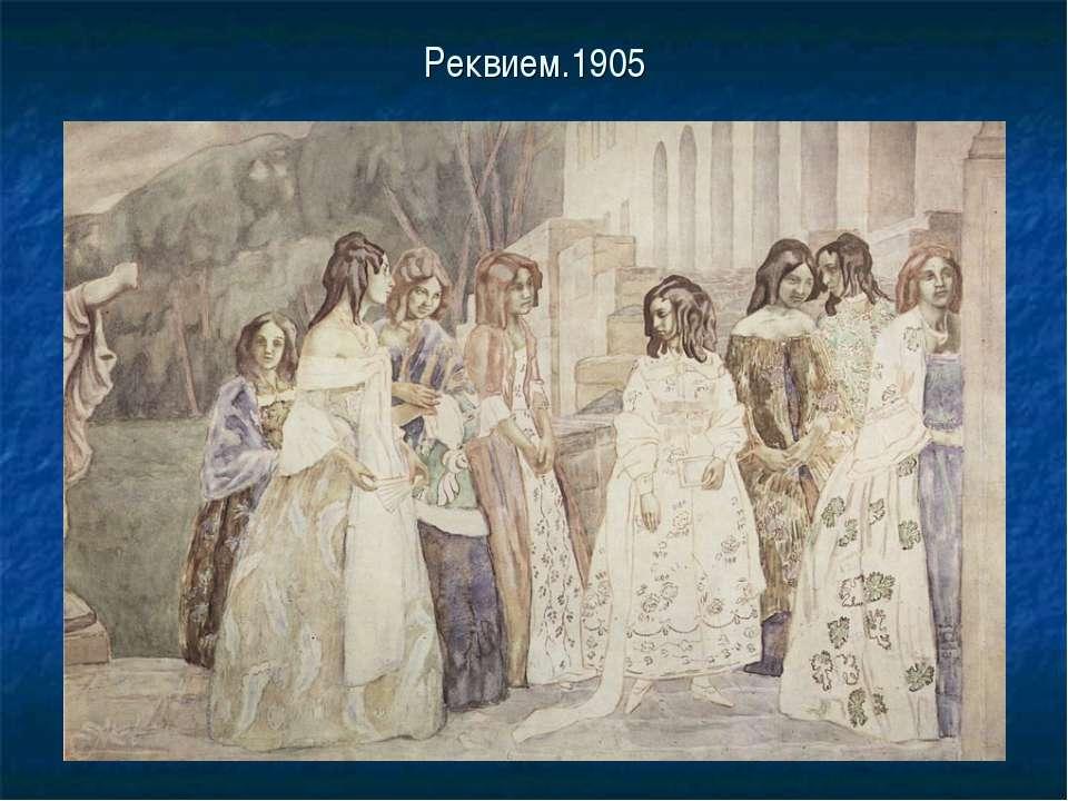 Реквием.1905