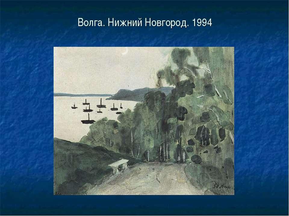Волга. Нижний Новгород. 1994