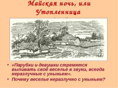 Майская ночь, или Утопленница 1 глава. Ганна «Парубки и девушки стремятся выл...