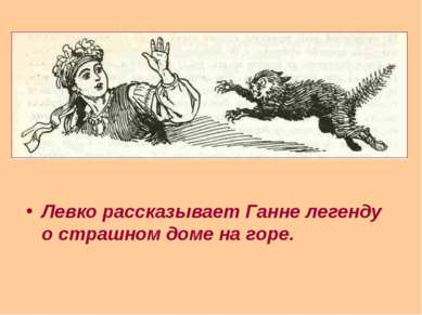 Левко рассказывает Ганне легенду о страшном доме на горе.