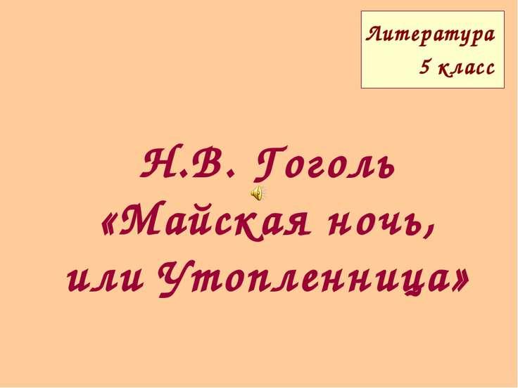 Н.В. Гоголь «Майская ночь, или Утопленница» Литература 5 класс