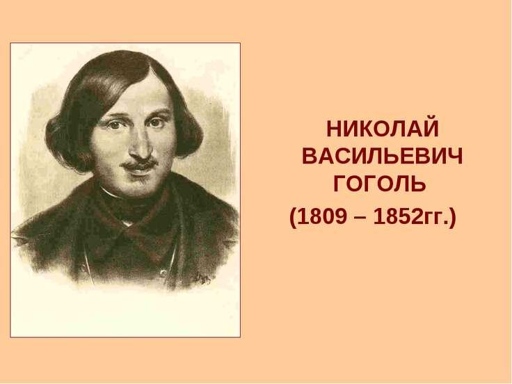 НИКОЛАЙ ВАСИЛЬЕВИЧ ГОГОЛЬ (1809 – 1852гг.)
