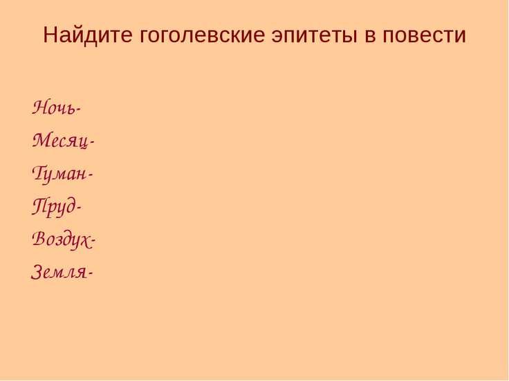 Найдите гоголевские эпитеты в повести Ночь- Месяц- Туман- Пруд- Воздух- Земля-