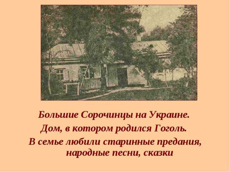 Большие Сорочинцы на Украине. Дом, в котором родился Гоголь. В семье любили с...