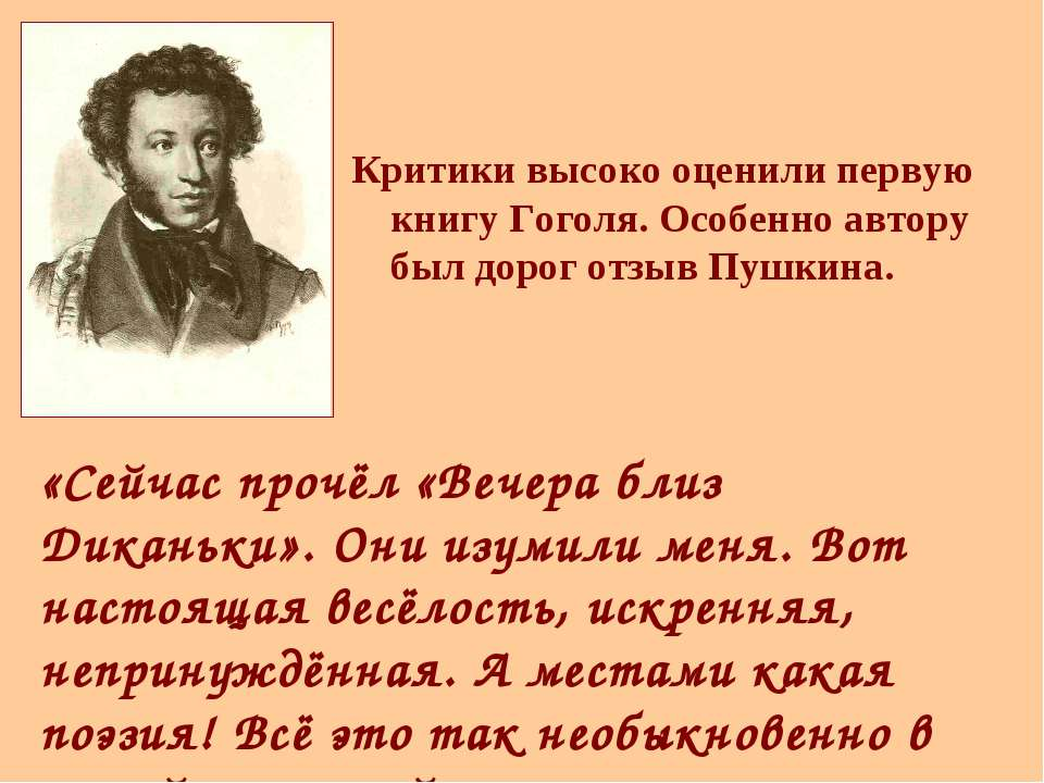 Критики высоко оценили первую книгу Гоголя. Особенно автору был дорог отзыв П...