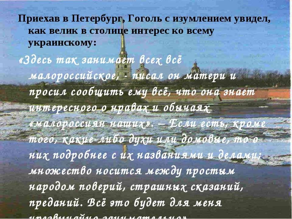 Приехав в Петербург, Гоголь с изумлением увидел, как велик в столице интерес ...