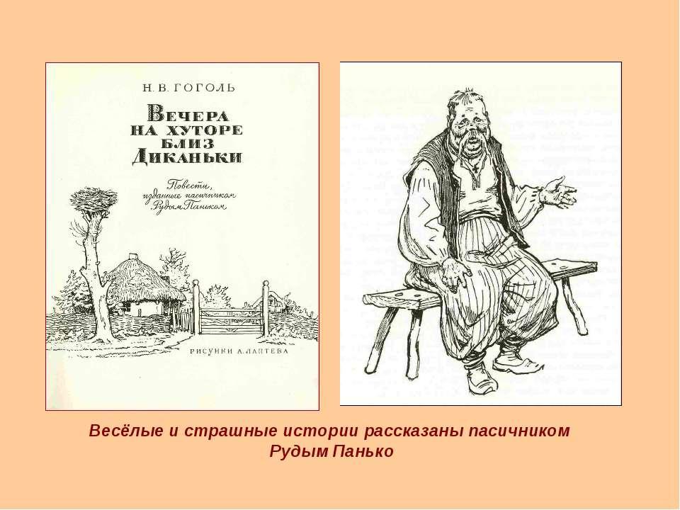 Весёлые и страшные истории рассказаны пасичником Рудым Панько
