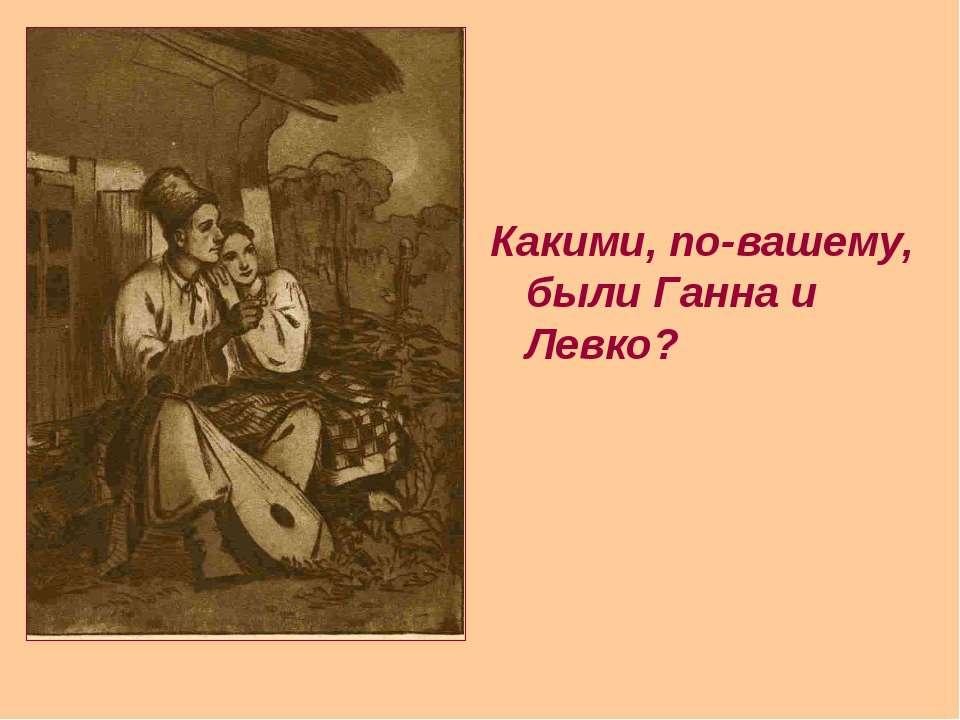 Какими, по-вашему, были Ганна и Левко?