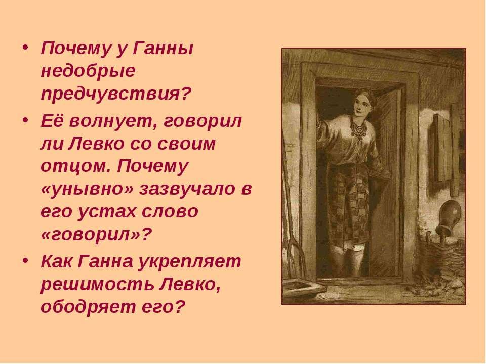 Почему у Ганны недобрые предчувствия? Её волнует, говорил ли Левко со своим о...