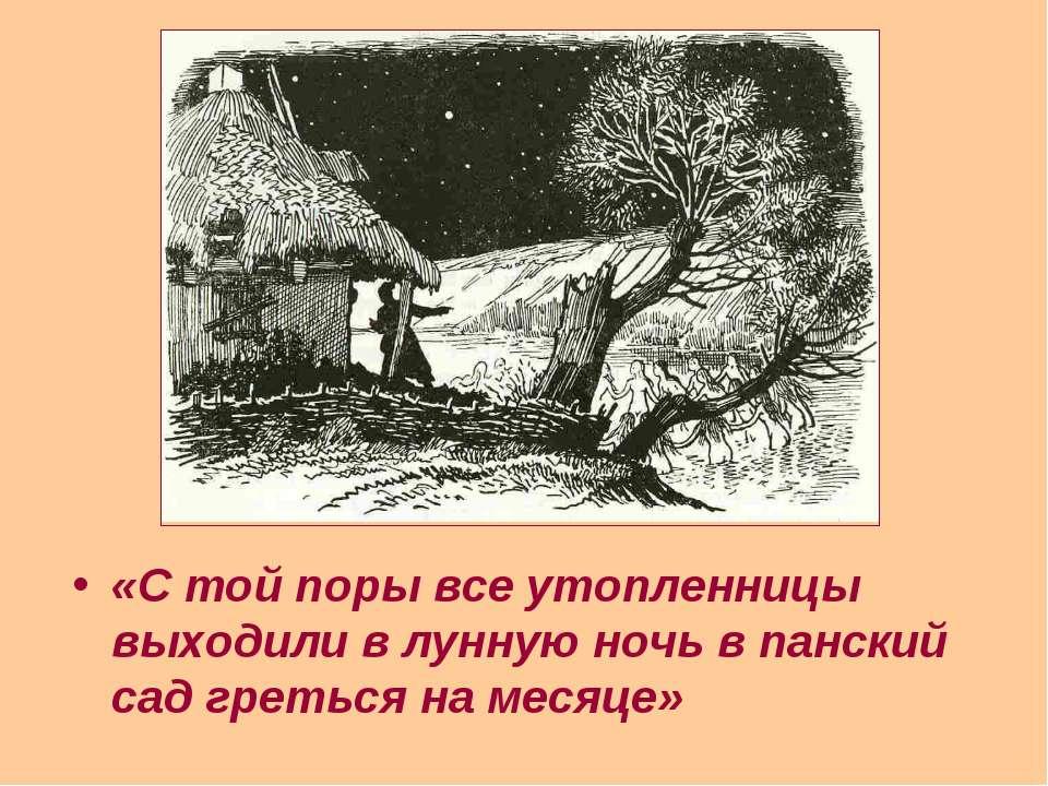 «С той поры все утопленницы выходили в лунную ночь в панский сад греться на м...