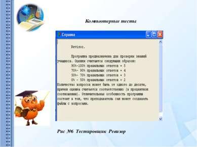 Компьютерные тесты Рис №6 Тестировщик Ревизор