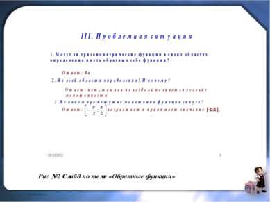 Рис №2 Слайд по теме «Обратные функции»