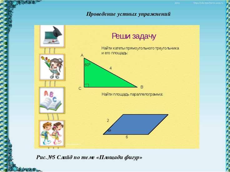 Проведение устных упражнений Рис.№5 Слайд по теме «Площади фигур»
