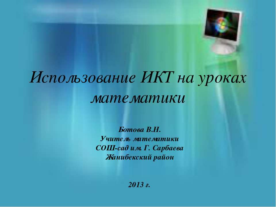 Использование ИКТ на уроках математики Ботова В.Н. Учитель математики СОШ-сад...