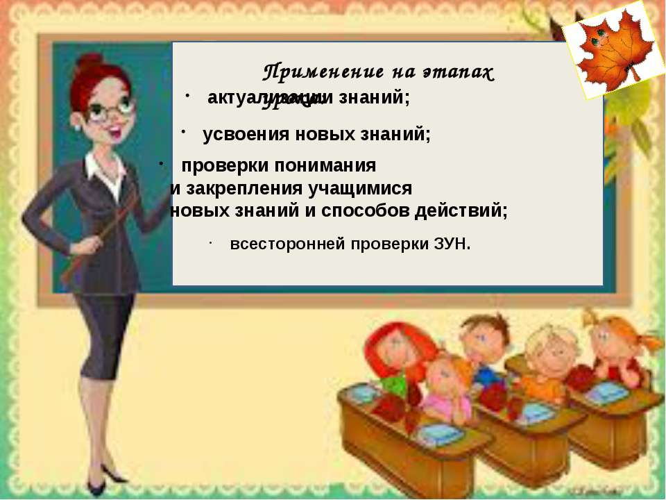Применение на этапах урока: усвоения новых знаний; проверки понимания и закре...