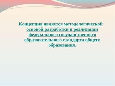 Концепция является методологической основой разработки и реализации федеральн...