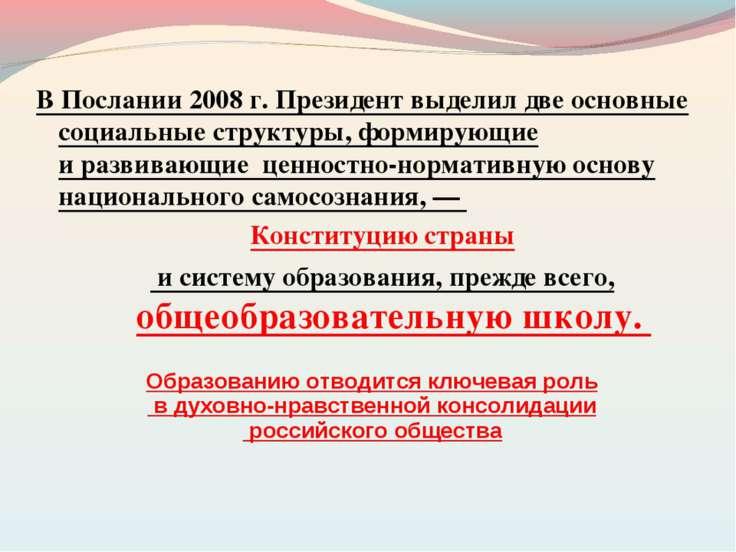 ВПослании 2008 г.Президент выделил две основные социальные структуры, форми...