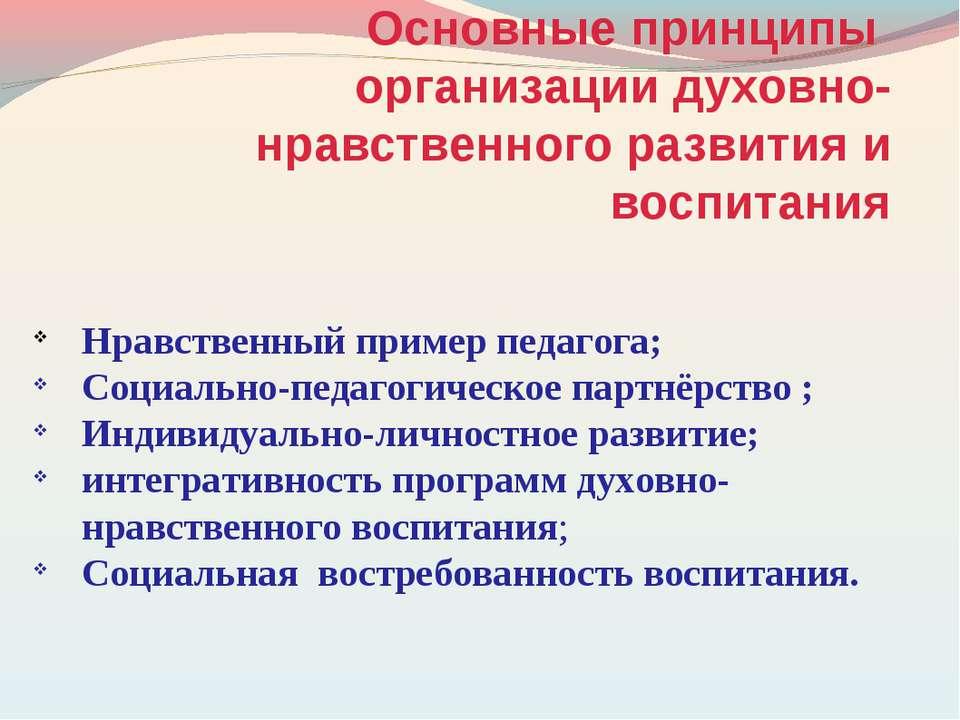 Основные принципы организации духовно-нравственного развития и воспитания Нра...