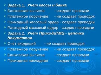 Задача 1. Учет кассы и банка Банковская выписка - создает проводки Платежное ...