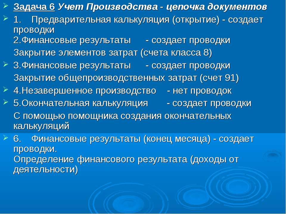 Задача 6 Учет Производства - цепочка документов 1. Предварительная калькуляци...