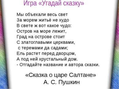 «Сказка о царе Салтане» А. С. Пушкин Мы объехали весь свет За морем житьё не ...