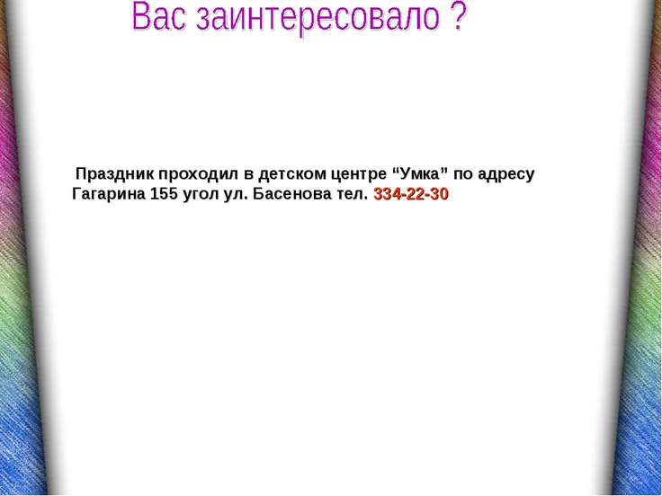 """Праздник проходил в детском центре """"Умка"""" по адресу Гагарина 155 угол ул. Ба..."""