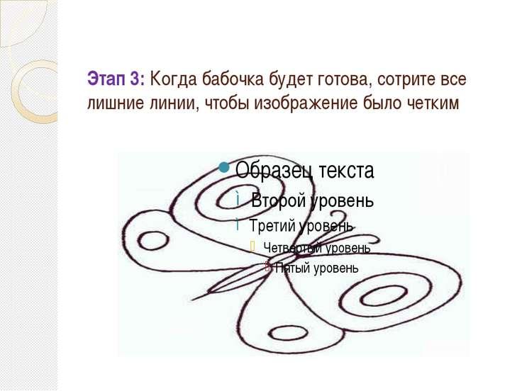 Этап 3: Когда бабочка будет готова, сотрите все лишние линии, чтобы изображен...