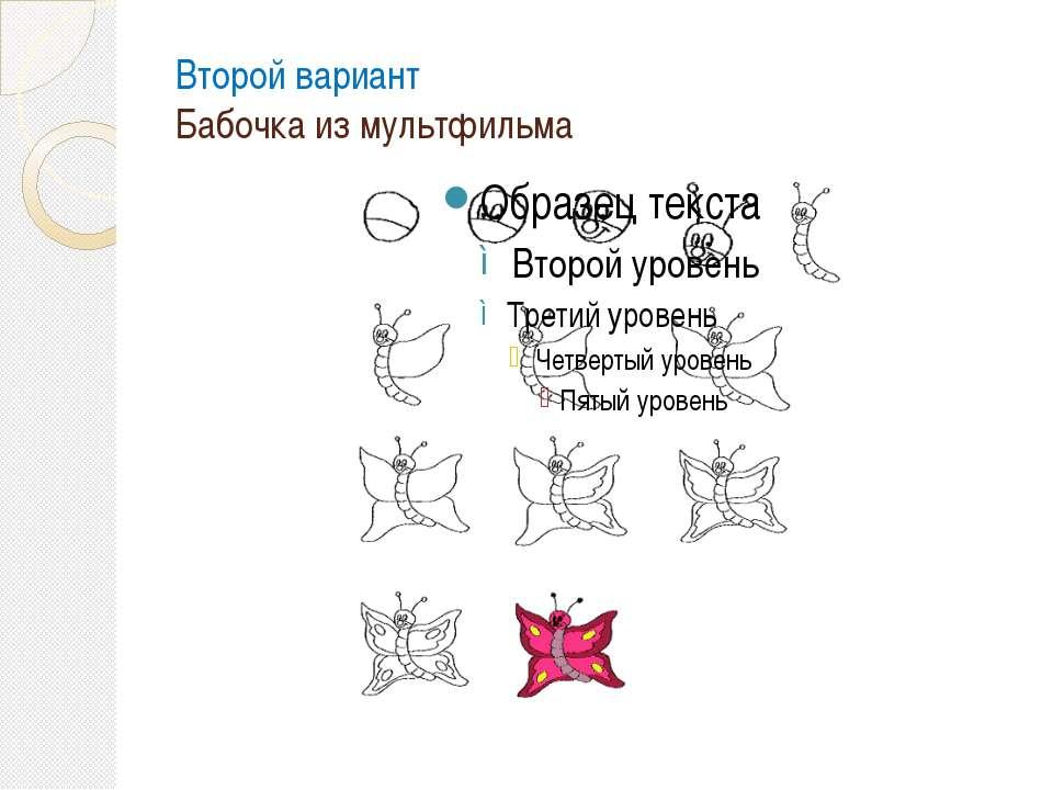 Второй вариант Бабочка из мультфильма