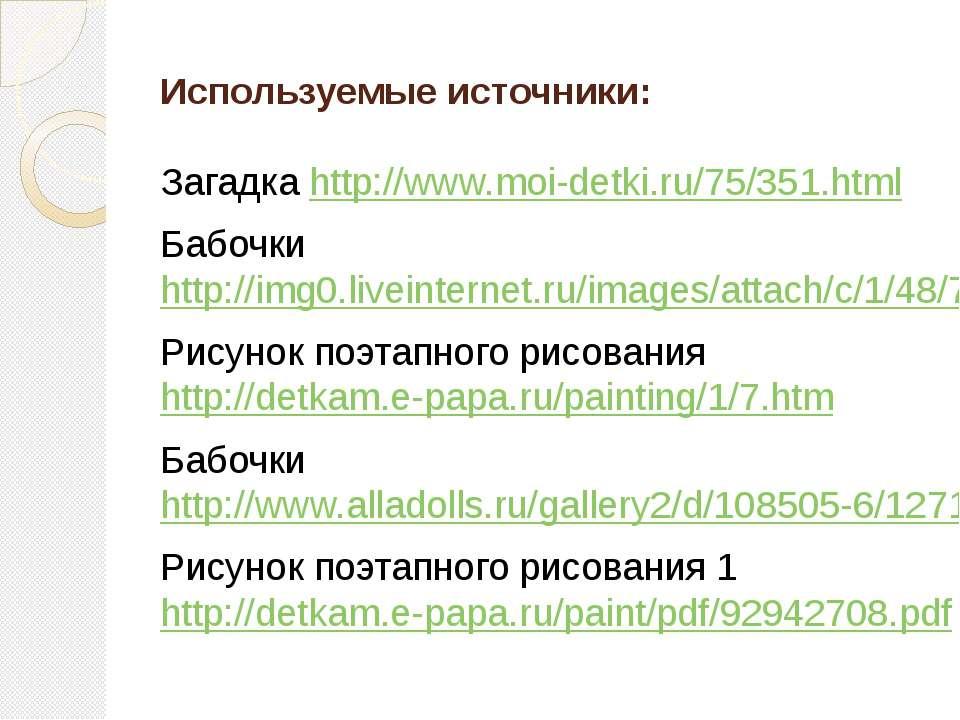 Используемые источники: Загадка http://www.moi-detki.ru/75/351.html Бабочки h...